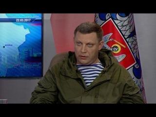 Глава ДНР Александр Захарченко об освобождении всей территории ДНР. . Актуально