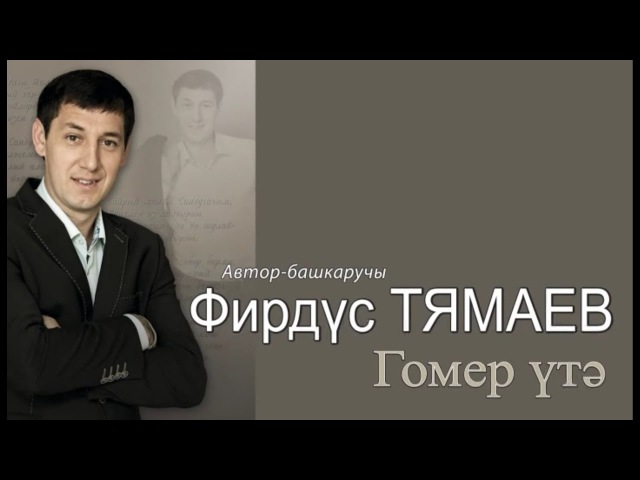 Фирдус Тямаев - Гала-концерт (Только Хиты)