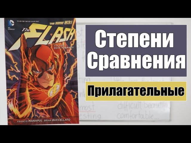 Степени сравнения прилагательных. Флэш/ Flash! Комиксы. Часть 1.