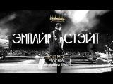 Noize MC - Эмпайр Стэйт (Москва,