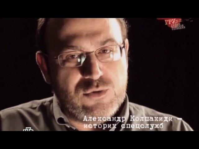 ГРУ Тайны Военной Разведки - Коминтерн против Фюрера. Тайна агента Гарри - 5 серия