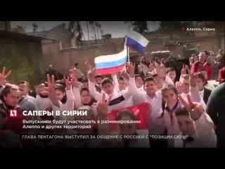 В Сирии закончили обучение курсанты противоминного центра Минобороны РФ