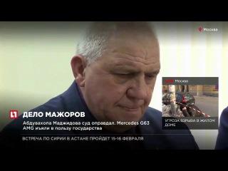 Суд отклонил апелляцию прокуратуры по делу сына вице-президента Лукойла