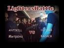 LightersBattle 2Х2: AntiKILL x МИТРОХА vs HATTAB x БАСАЕВ