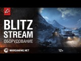 Прямая трансляция WoT Blitz. Оборудование