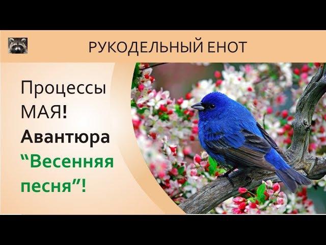 🐝 МОИ ПРОЦЕССЫ МАЯ! Авантюра Весенняя песня (шовчики) 🐝