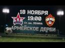 СКА-Хабаровск - ЦСКА 2:4. Обзор