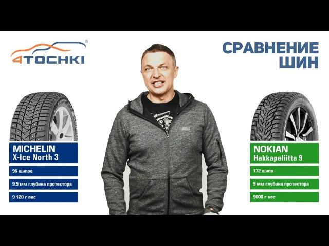 Сравнение шины Nokian Hakkapeliitta 9 против Michelin X Ice North 3 на 4 точки. Шины и диски 4точки
