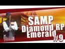 Diamond RP Emerald SAMP 9