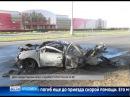 Смертельная авария в Ярославле водитель вылетел на дорогу через лобовое стекло