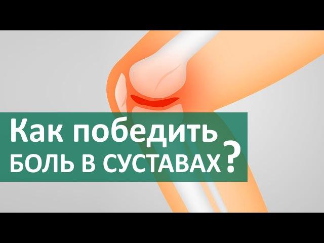 Боль в суставах. 🙌 Лечение боли в суставах - операция или обезболивание.