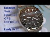 Обзор японских часов Seiko Sportura GPS SSF003J1 calibre 8X22