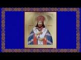 Православный календарь. Среда, 22 февраля, 2017г. Обретение мощей свт. Иннокентия, е ...