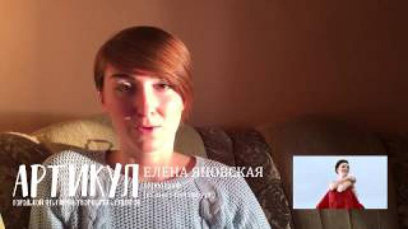 Елена Action Бакалейник
