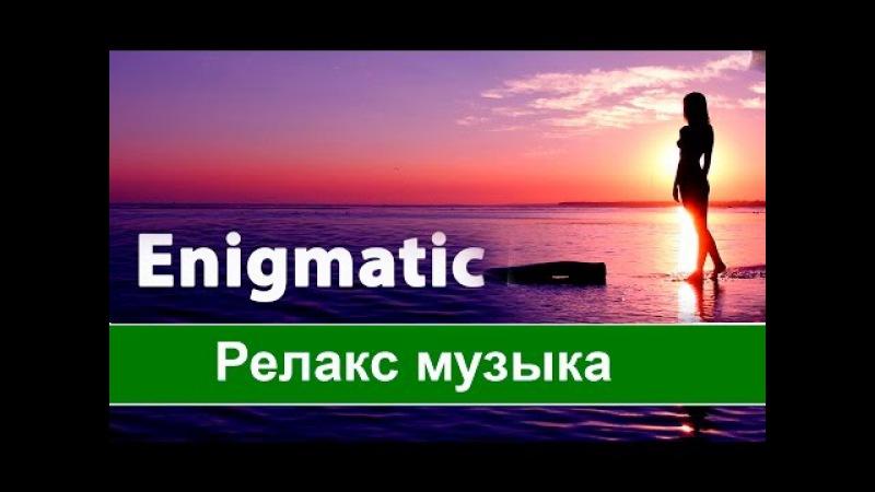 Enigmatic ДЛЯ СЕКСА / Сборник красивой и ритмичной музыки - Relax music