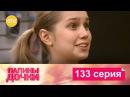 Папины дочки | Сезон 7 | Серия 133