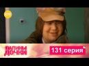 Папины дочки Сезон 7 Серия 131