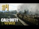 Call of Duty™ WWII ► Крепость на колесах ► Прохождение 4