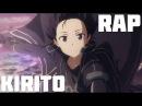 Русский Аниме Рэп про Кирито из Мастера Меча Онлайн Rap do Kirito Sword Art Online AMV