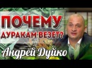 Тайное знание 1 ступени школы Кайлас Андрея Дуйко.
