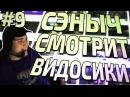 СЭНЫЧ СМОТРИТ БЕРЕМЕННА В 16 ВИДОСИКИ 9