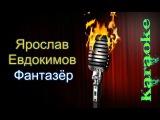 Евдокимов Ярослав - Фантазер ( караоке - karaoke )