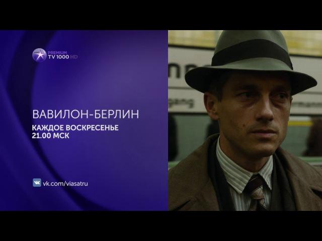 Премьера сериала Вавилон-Берлин на TV1000 Premium HD (2 версия)