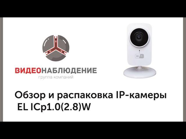 IP-камера Digma DiVision 100 2.8мм цветная
