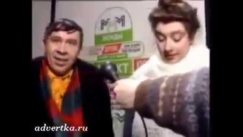 Реклама МММ все 43 ролика. Леня Голубков.