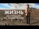 Жизнь Инструкция по применению. Фильм Владимира Герасичева.
