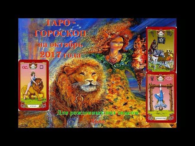 Таро гороскоп для львов на октябрь 2017 года