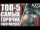 Лучшие видео youtube на сайте    main-host.ru      5 САМЫХ ОТКРОВЕННЫХ СЕКСУАЛЬНЫХ СЦЕН В МАРВЕЛ