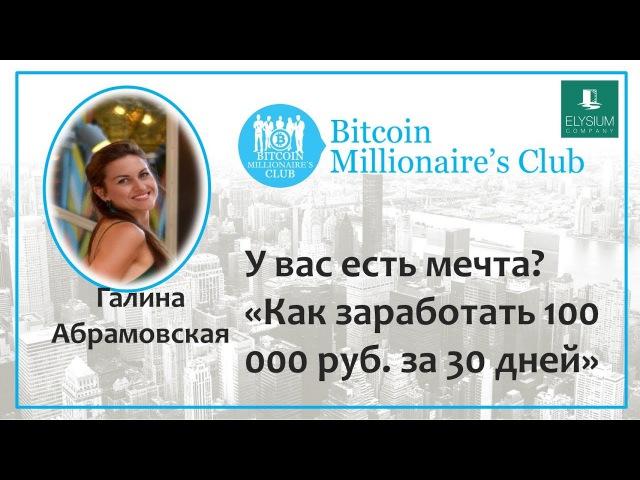 А у Вас есть мечта? Марафон с Elysium! Знаю как заработать 100 000 рублей за 30 дней!