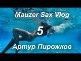 Mauzer Sax Vlog 5. Артур Пирожков (Александр Ревва)