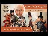 Сергей Дроздов авторские куклы. Интервью.