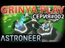 Astroneer★Pre Alpha 0.4►серия 002★Расширяем базу★Прохождение Выживание Обзор на Русском