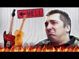 Михаил Горшенев (Горшок) со дна АДА  Рассказ о первой гитаре