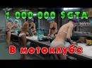 GTA Online 1.000.000 $GTA на предприятиях мотоклуба