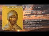 Молитва Ефрема Сирина Ежедневная Молитва Великого поста
