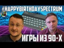ZX Spectrum - Игры из 90-х HappyBirthdaySpectrum