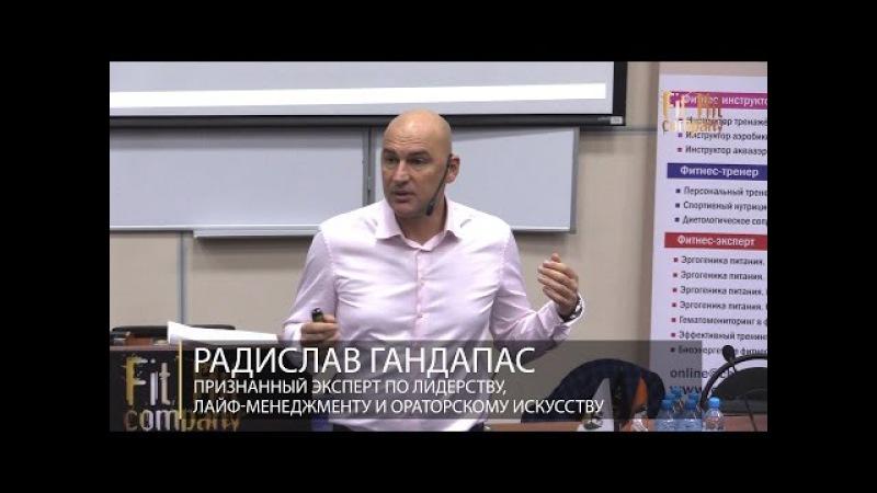 Радислав Гандапас. Использование силы других людей | Fit Hit Company