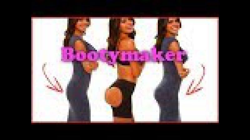 Моделирующие шорты Booty Maker с эффектом «БРАЗИЛЬСКОЙ ПОПКИ» - YouTube