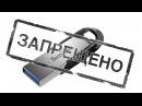 Как защитить компьютер от записи на USB флешку