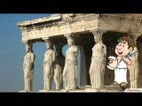 Акрополь. Фрагмент видеоурока