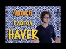 Португальский для начинающих Урок 6 глагол Haver