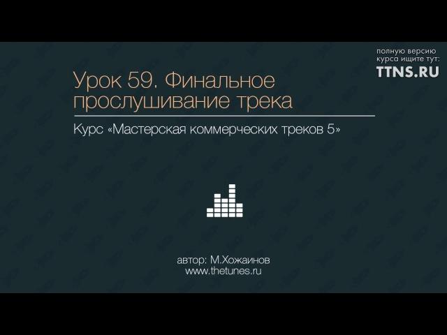 Финальное прослушивание трека Ozo Effy Максим Хожаинов