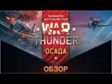 War Thunder: Осада - обзор, распаковка, мнение и фильм о настольной игре