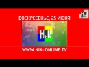 Программа передач на 25 июня и конец эфира НИК ТВ 24 06 2017