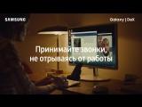 Samsung DeX | Преврати смартфон в компьютер