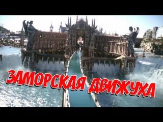 🔴Final Fantasy 15: 🌊 ЗАМОРСКАЯ ДВИЖУХА 🌊 (Стрим Xbox One)